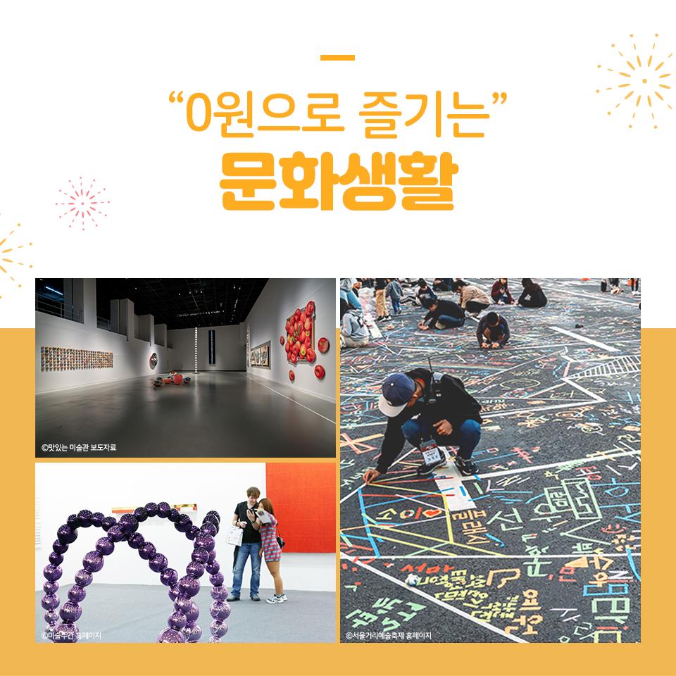 0원으로 즐기는 문화생활, 이미지 출처 맛있는 미술관 보돋자료, 미술주간 홈페이지, 서울거리예술축제 홈페이지
